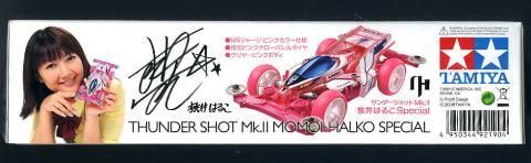 momo003.jpg